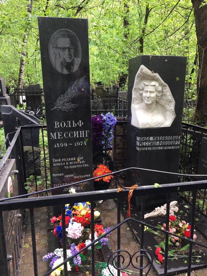 про могилу Вольфа Мессинга