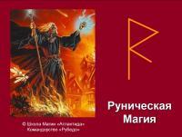 runes1.JPG