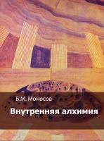 02 - Внутренняя алхимия.jpg