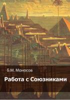 07 - Союзники.jpg