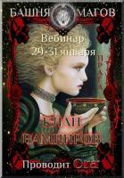 анонс клан вампиров 052.jpg